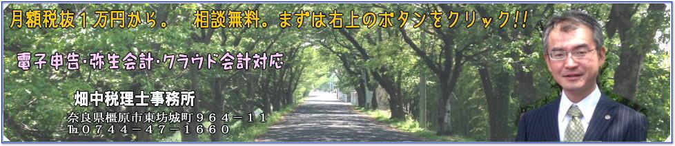 奈良県橿原市の畑中税理士事務所ホームです。